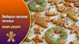 Имбирно-овсяное печенье — видео рецепт