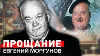 Евгений Моргунов. Прощание
