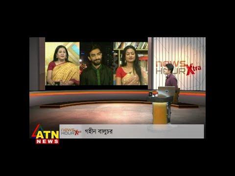 News Hour Xtra - গহীন বালুচর - October 13, 2017