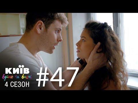 Киев днем и ночью - Серия 47 - Сезон 4