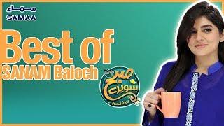 Best of Subh Saverey Samaa Kay Saath | Sanam Baloch | SAMAA TV | 22 Sep 2018