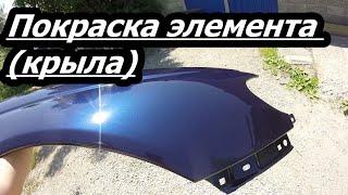 Покраска элемента (крыла) Кузовной ремонт! Красим в гараже!#покраскаавто