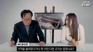 태림포장(주) [LSJ컴퍼니 이서진 아나운서와 진행된 …