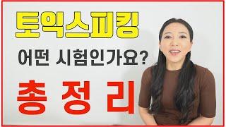 [신유형] 토익스피킹 총정리!! 토스 초보 가이드 &q…