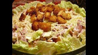 Как приготовить салат с сухариками-кириешками??? Смотри и делай!!!