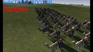 Тест отрядов в Rome 2.Конные лучники Бактрии против Парфии.