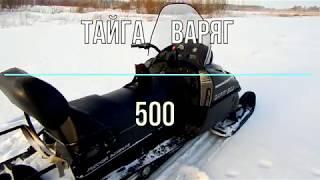 Тайга Варяг 500 обзор