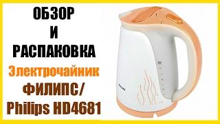 ОБЗОР И РАСПАКОВКА. Электрочайник ФИЛИПС/Philips HD4681 55