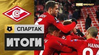 «Спартак»: итоги первой части сезона