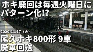 【火曜日にパターン化!?  尾久ホキ800形9車 廃車回送】