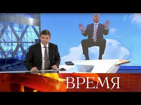"""Выпуск программы """"Время"""" в 21:00 от 11.11.2019"""