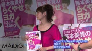 タレントの藤本美貴さんが9月9日、東京都内で行われた自身のダイエット...