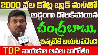 YSRCP Activist Sensational Allegations On Chandrababu Naidu ₹2000 Crore Black Money | TDP Vs YCP