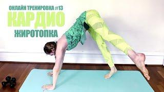 Жиротопная онлайн тренировка #13 для ускорения метаболизма. Кардио фитнес дома.