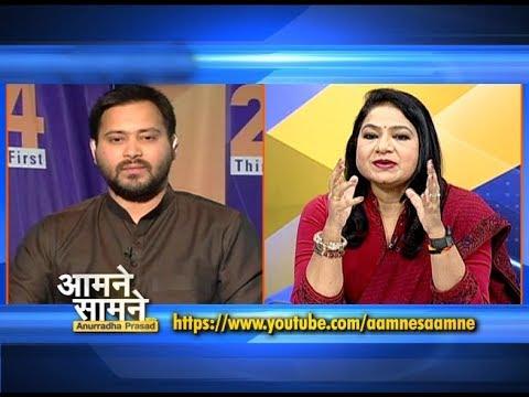 Watch Aamne Samne with RJD Leader Tejashwi Yadav