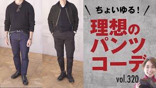 ちょいゆるパンツの着こなし術!靴&ベルトがポイント | B.R. Fashion College Lesson.320 YCHAI