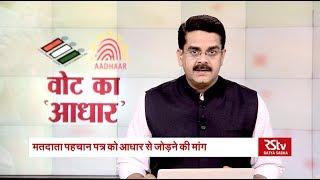 "Desh Deshantar: वोट का "" आधार "" | Linking of Voter ID to Aadhaar"