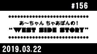 """あ~ちゃん ちゃあぽんの!""""West Side Story""""、156回目の放送です。(201..."""