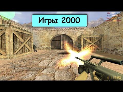 Во что мы играли в 2000 году! Лучшие игры 2000 года Counter Strike, Diablo II, Deus Ex, FIFA
