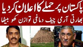 Imran Khan Risponse On Bipin Rawat | Pak India Relations