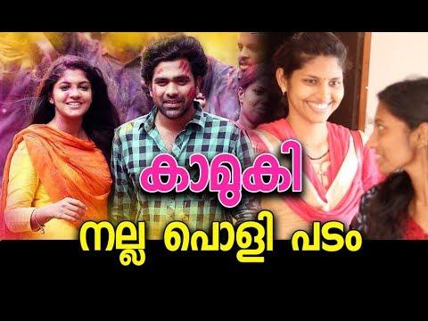 കാമുകി കിടുക്കി   Kamuki Malayalam Movie Audience Response/Review