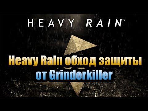 Heavy Rain обход защиты от Grinderkiller