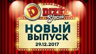 Дизель Шоу - 40 полный выпуск — 29.12.2017 | ЮМОР ICTV