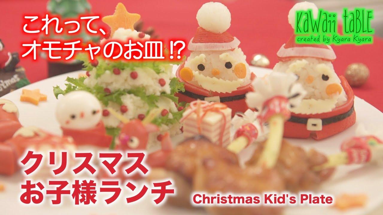 こども クリスマス メニュー