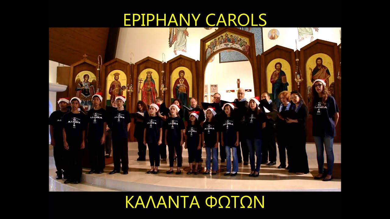 EPIPHANY CAROLS - TΑ ΚΑΛΑΝΤΑ ΤΩΝ ΘΕΟΦΑΝΕΙΩΝ -Σήμερα τα Φώτα