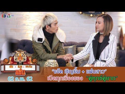 """""""แจ๊ค เชิญยิ้ม + แฟนสาว"""" เปิดทุกเรื่องของ """"คู่ทุกข์คู่ยาก"""" - วันที่ 02 Feb 2019"""