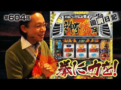 【北斗転生】【#パチスロ】シーサ。の回胴日記_第604話 [by ARROWS-SCREEN] - YouTube