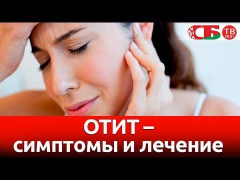 Симптомы и лечение отита | Доктор отвечает