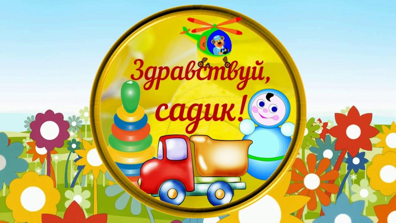 Здравствуй детский сад открытки