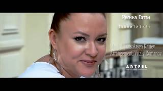 """Регина Гатти """"АППЕТИТНАЯ"""" автор Арсен Касиев"""