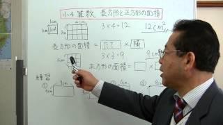 長方形と正方形の面積の求め方を、説明してみました。 学年別の学習は、...