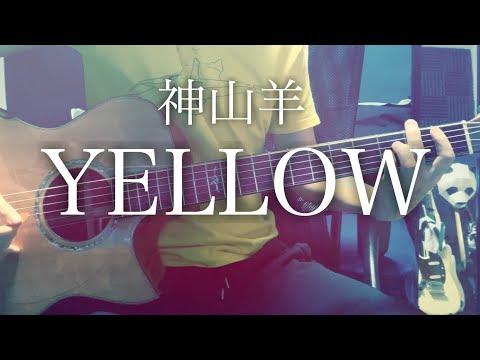 【コード付】YELLOW / 神山羊【フル歌詞】