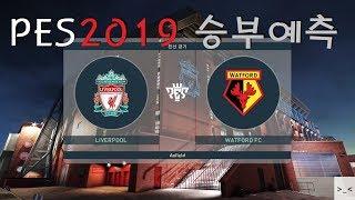 EPL 리버풀 vs 왓포드 매치 경기 예측 하이라이트 게임 영상