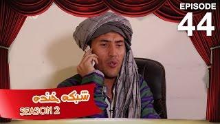 Shabake Khanda - Season 2 - Ep.44 / شبکه خنده - فصل دوم - قسمت  چهل و چهارم