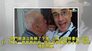 影/ 吳鳳帶女兒回土耳其 爺爺狂親孫女停不下來