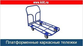 Купить каркасную тележку (без настила платформы) серии ТК и ТКД для склада и магазина(, 2015-05-11T15:07:36.000Z)