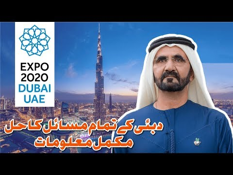 Dubai Expo 2020 - Why It Is So Important For Dubai | Dubai Crisis Solution | Infotainment Urdu |