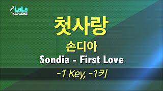 손디아(Sondia) - 첫사랑(First Love) (-1키) 노래방 LaLaKaraoke Kpop