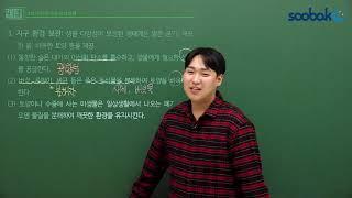 [중등인강/중1 과학] 생물 다양성 보전 - 수박씨닷컴 곽신선생님