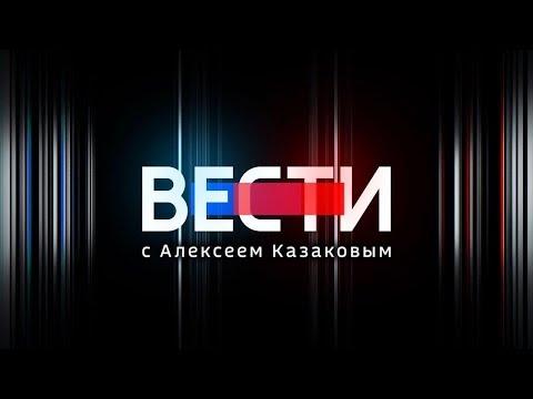 Вести в 23:00  с Алексеем Казаковым от 26.03.2020