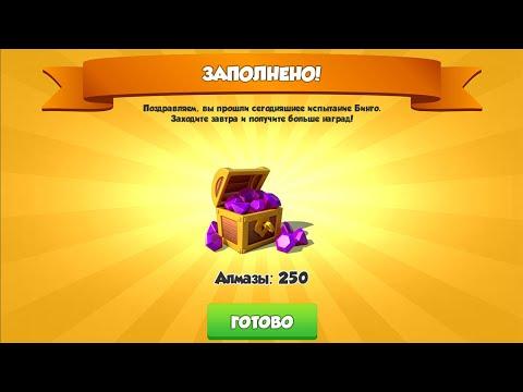 250 АЛМАЗОВ БЕСПЛАТНО - ЛЕГЕНДЫ ДРАКОНОМАНИИ #396