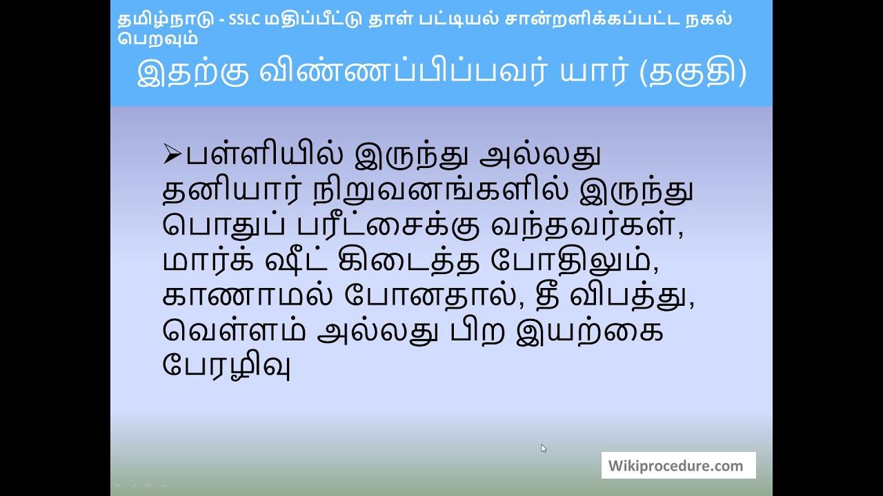Tamil Nadu - Obtain a Duplicate Certificate for SSLC
