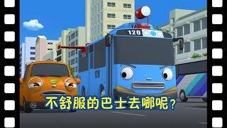 🎥 不舒服的巴士去哪呢? l 太友主题剧场 #12 l 小公交车太友