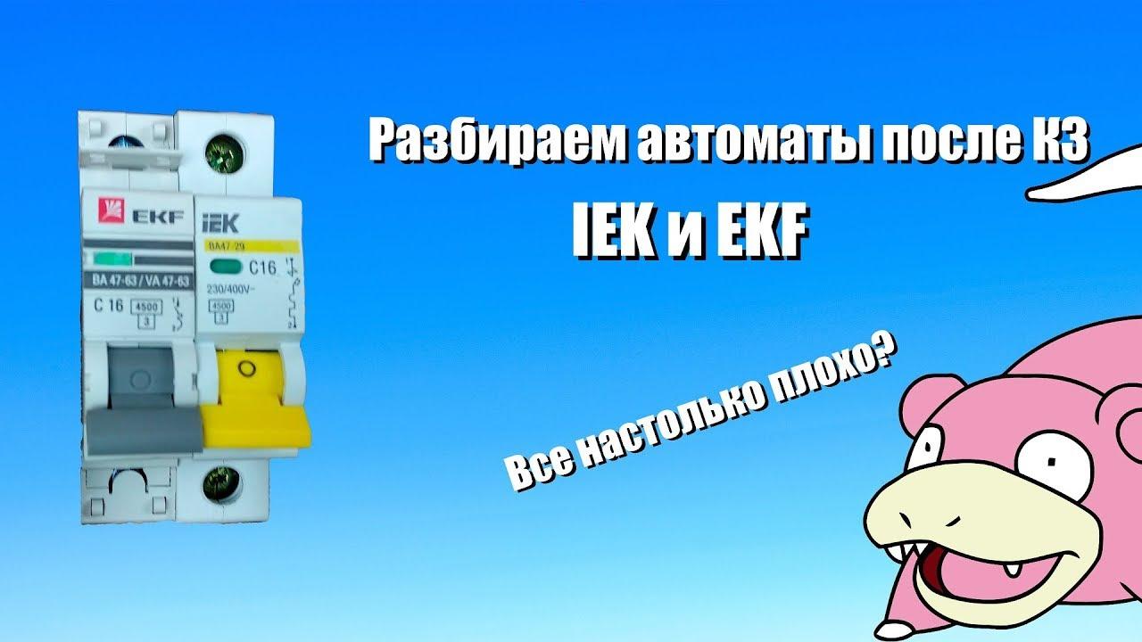 Download Разбираем автоматы IEK и EKF после КЗ