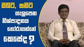 Piyum Vila | ඔබට, සමට ගැලපෙන නිෂ්පාදන තෝරා ගන්නේ කෙසේද?  | 19-12-2018 | Siyatha TV Thumbnail