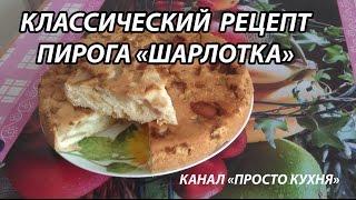 Как сделать Яблочный пирог Шарлотка Классический рецепт